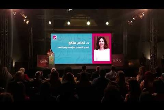 """Embedded thumbnail for Dr. Tamam Mango's speech in the launch event of CPF's Arabic Language Initiative """"Diwanieh"""""""