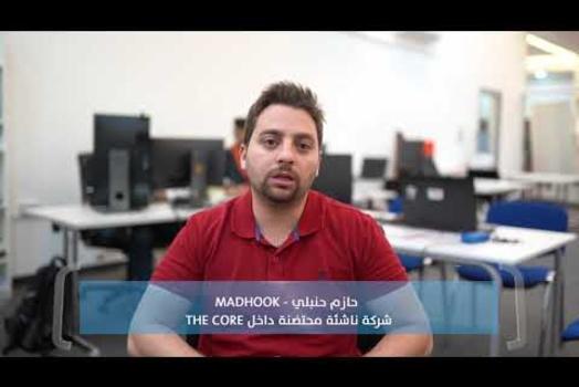 Embedded thumbnail for مركز التميز للريادة والابتكار في جامعة الحسين التقنية: شركة مادهوك الناشئة