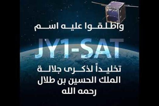 Embedded thumbnail for تعرف على أول قمر صناعي أردني