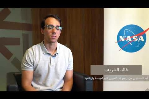 Embedded thumbnail for A message from CPF NASA intern Khaled Al-Shareef