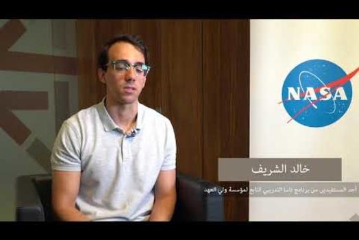 Embedded thumbnail for رسالة من خالد الشريف المتدرّب في وكالة ناسا للفضاء
