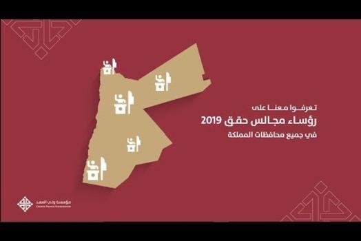 Embedded thumbnail for رؤساء مجالس حقق 2019