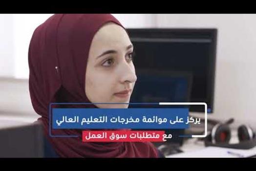 Embedded thumbnail for مؤتمر جامعة الحسين التقنية الأول 2018