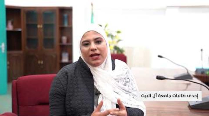 Embedded thumbnail for مؤسسة ولي العهد في المفرق - جامعة آل البيت