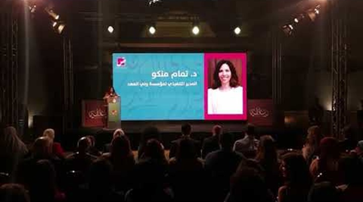 "Embedded thumbnail for Dr. Tamam Mango's speech in the launch event of CPF's Arabic Language Initiative ""Diwanieh"""