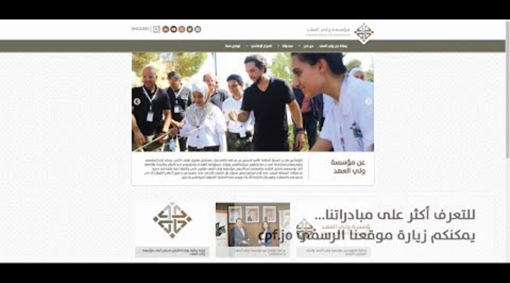 Embedded thumbnail for Introductory visit to Irbid