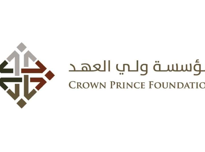 مذكرة تفاهم بين مؤسسة ولي العهد والبنك المركزي الأردني