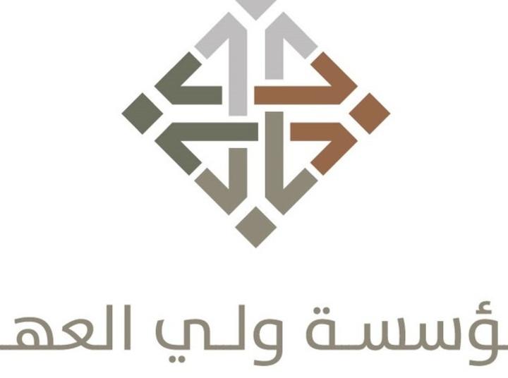 إرادة ملكية بإعادة تشكيل مجلس أمناء مؤسسة ولي العهد