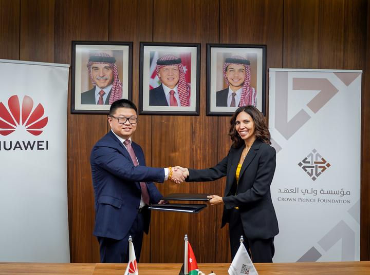 مذكرة تفاهم بين مؤسسة ولي العهد وهواوي لإطلاق النسخة الثالثة من مسابقة تقنية المعلومات والاتصالات في الأردن