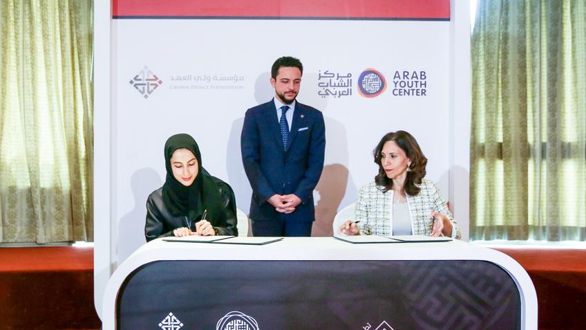 مذكرة تفاهم بين مؤسسة ولي العهد ومركز الشباب العربي