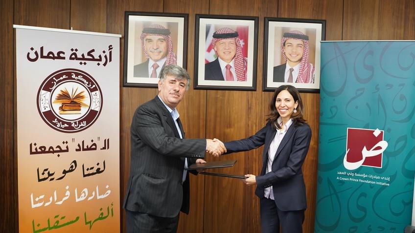 """مذكرة تفاهم بين مؤسسة ولي العهد و """"أزبكيّة عمان"""""""